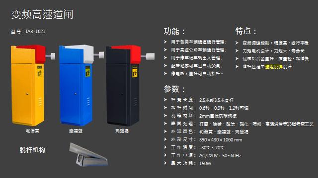 重庆停车场道闸系统