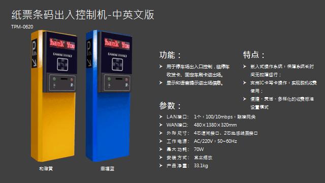 重庆智能停车场