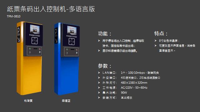 重庆智能停车场系统