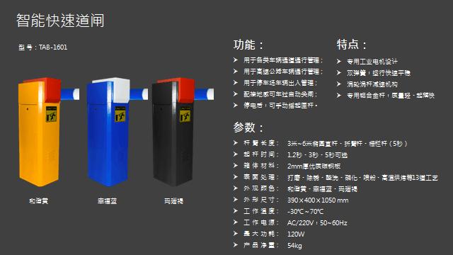 重庆停车场管理系统