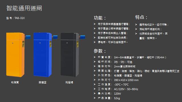 重庆停车场管理