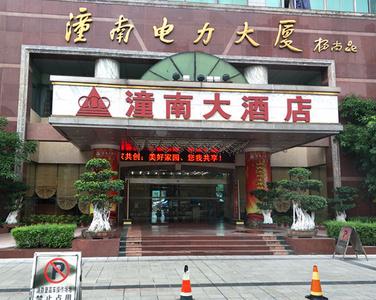 重庆潼南大酒店美高梅开户网址