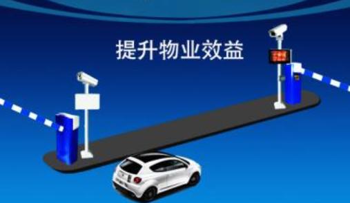 重庆智能停车场系统厂家