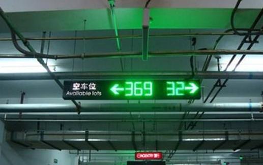 重庆车位引导系统