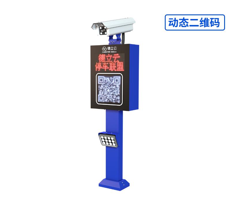 重庆智慧停车场系统